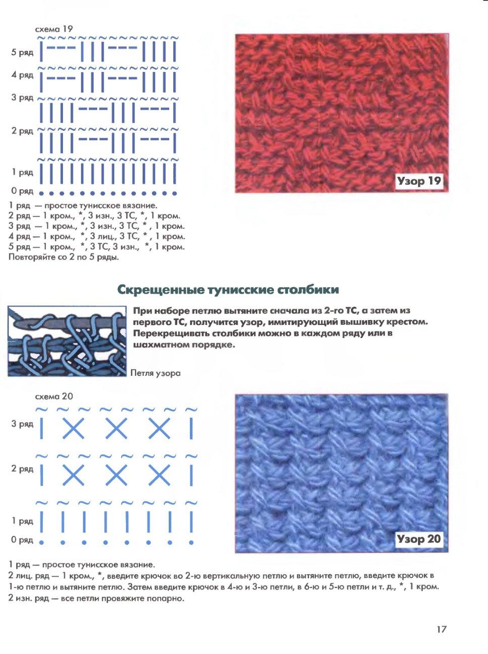 Тунисское вязание крючком для начинающих схема 583