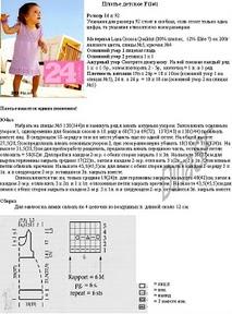 Вязание сарафана для девочки на 4 года спицами с описанием