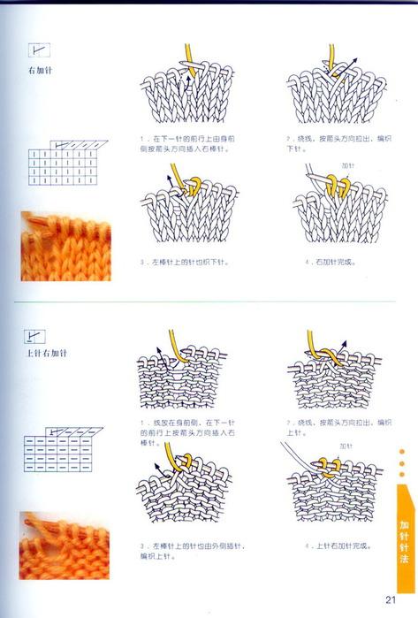 Обозначение схем крючком из японских журналов