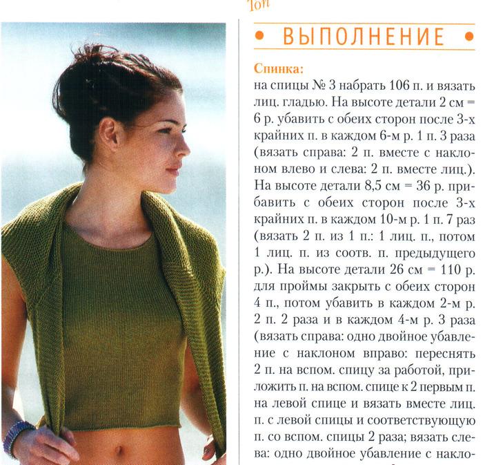 схема вязания двойки: блузка и