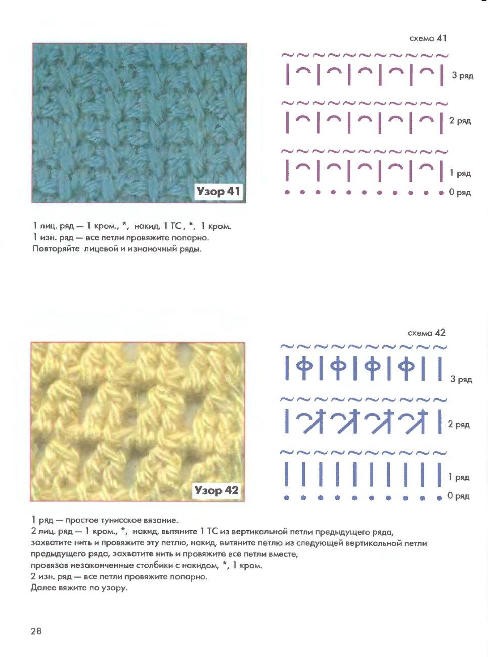 тунисское вязание крючком картинки и схемы всесоюзной рак