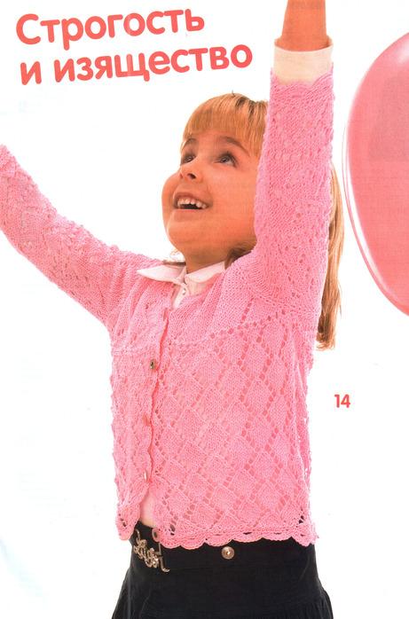 вязания для детей: ажурный