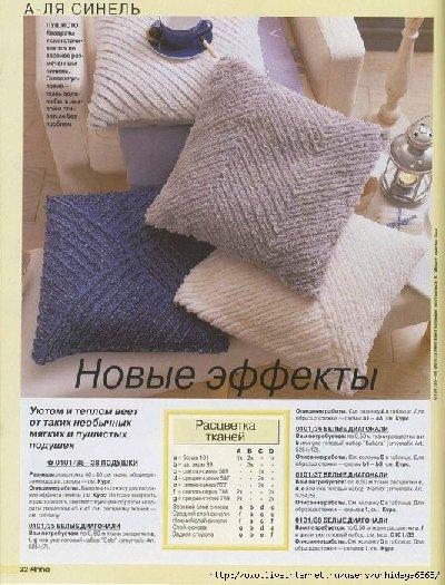 Вязаные подушки для вашего