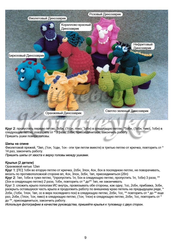 Динозавр крючком с описанием и схемами