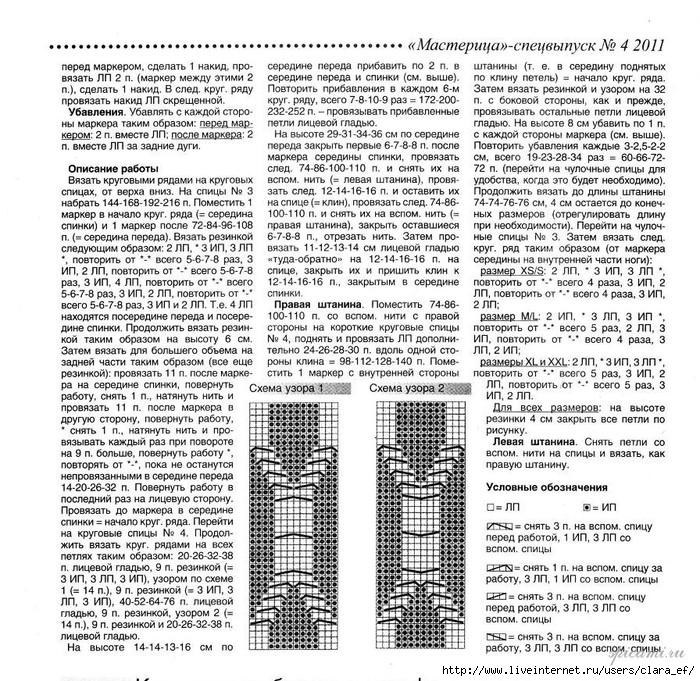 Схема вязания спицами гамаш