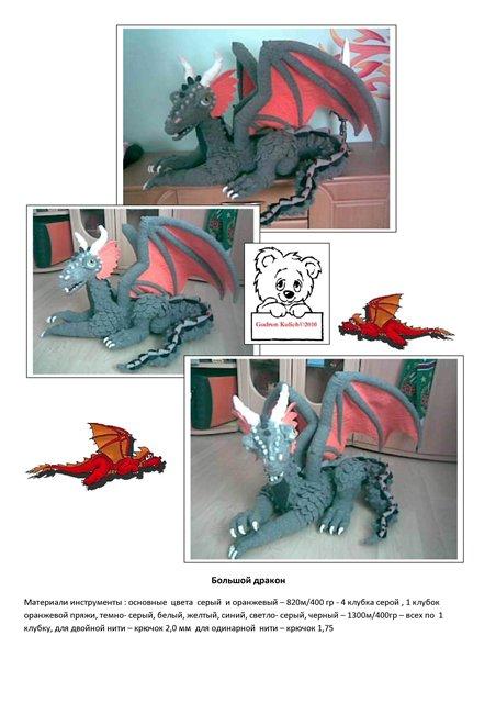 Дракон - схема вязания спицами