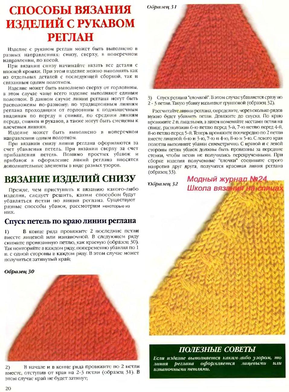 Убавления при вязания реглан 369