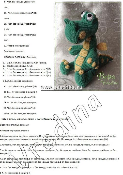 Динозавр вязание крючок фото