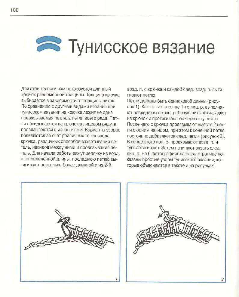 Книга Вязание крючком.